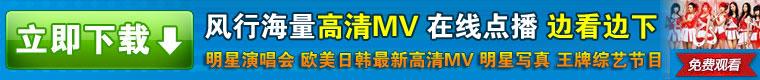 《MTV分享精靈》綠色免安裝版,MV音樂愛好者的必備軟件