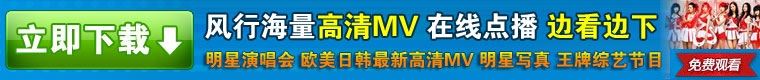 《MTV分享精灵》绿色免安装版,MV音乐爱好者的必备软件